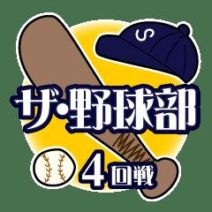 ザ・野球部 4回戦