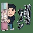 Shoplift Gman Yu Itoh