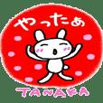 namae sticker tanaka