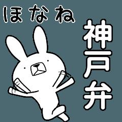 BIG Dialect rabbit [koube]