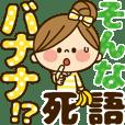 かわいい主婦の1日【死語編】