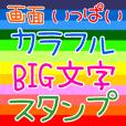 【カラフル文字のBIGスタンプ】