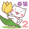 Sticker of spring cat 2