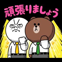 お仕事敬語♪BROWN&FRIENDS
