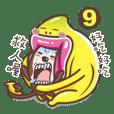 香蕉人生9-蕉哥與猴弟