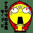 ナカヤマさんオンリースタンプ.シリーズ