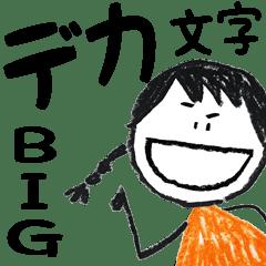 クレヨン手描きのデカ文字BIGスタンプ