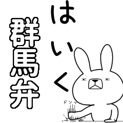 BIG Dialect rabbit [gunma]