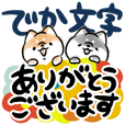 Shiba Inu Dog<Large Font>