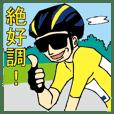 サイクルロードレースミルナラ2