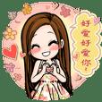 台灣娃娃『詩涵』Q版貼圖2-戀愛篇