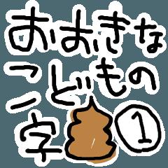 KODOMO-moji[1]