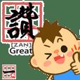 大家學中文吧(一)