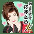 劇団花吹雪★桜春之丞!!BIGスタンプ