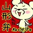 Cream of bear Yamagata ver