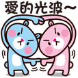 粉藍熊之愛的光波~嗶~嗶~嗶~
