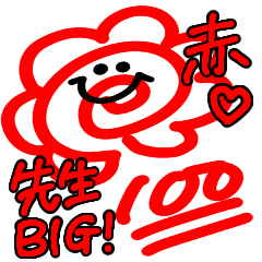BIG RED pen teacher