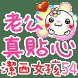 潔西女孩-手繪插畫-54-我愛老公(日常篇)