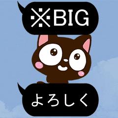 小さい黒猫スタンプ【黒い吹き出し※BIG】