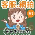 occupation talking-message sticker(girl)