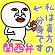 わたしは、あなたのぶんしんです♡関西弁♡
