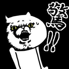 สติ๊กเกอร์ไลน์ Intense Cat 11