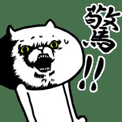 反應過激的貓 第11彈