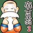 麻吉翁動態貼圖 / 2