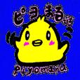 Kawaii Piyomaru