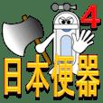 日本便器4 和式トイレ!鯉のぼりに金太郎