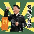Formosa King, Yeh Chi-tien