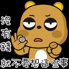 傲嬌熊~耍白爛