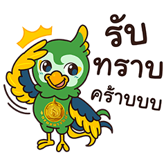 Paksa-wayu by treasury