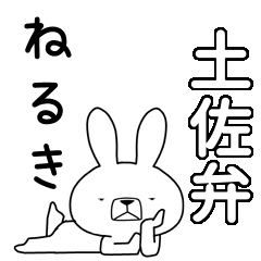 BIG Dialect rabbit [tosa]