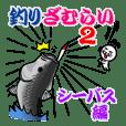 釣りざむらい2 (ルアー・シーバス編)