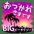 BIGスタンプ★大人のビーチリゾート