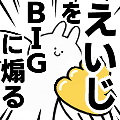 BIG Rabbits feeding [Eiji]