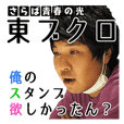 HIGASHIBUKURO TadaBaka sticker
