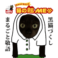 Black cats with polite phrase