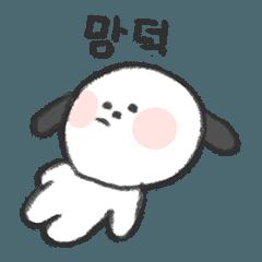 a spoilt puppy-mangduck