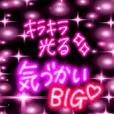 BIG neon