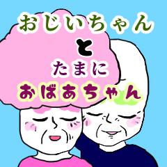 Grandpa and grandma And Osaka dialect