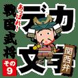 Sengoku Busho/Samurai Stickers - Vol.9