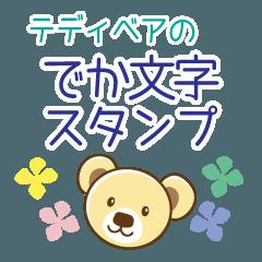 Teddy bear large letter sticker.