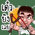 I am a funny (Thai) Ver.4