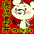 Cream of bear Kagoshima ver
