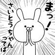 The sticker for SAITOSAN