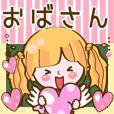 ❤おばさん❤BIGスタンプ基本❤Cute girl