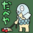 半魚人さんのギョニー【北海道弁】