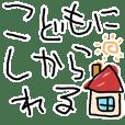 KODOMONI-SHIKARARERU